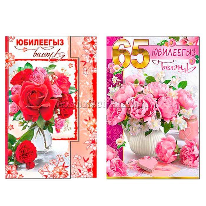 открытки на татарском кемерово сегодня всё